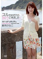 Watch Iioka Kanako Came To Travel Only For