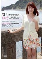 Watch Iioka Kanako Came To Travel Only For