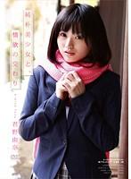 純朴美少女と、情欲の交わり 君野由奈 APAA-252画像