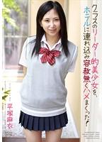 クラスのリーダー的美少女を、ホテルに連れ込み容赦無くハメまくった! 平塚麻衣 APAA-266画像