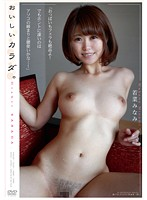 APAA-281 - Delicious Body. Wakana South