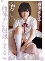 瑞々しい肢体の制服娘【apaa-287】