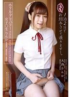 ホテル・デリバリー 女子○生 大西りんか APAA-289画像