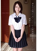 SEX Mukai Heart Of Uniforms Daughter Who Will Do Our Will Also Be Devoted Body And Soul