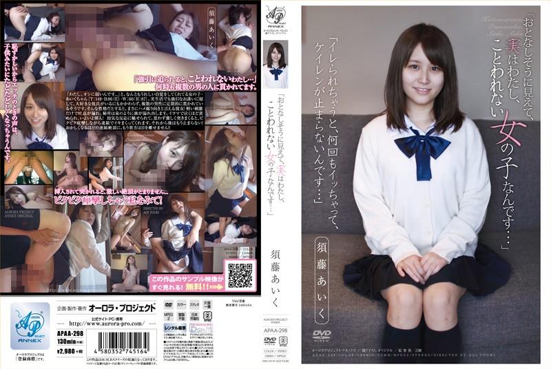 無字幕-APAA-298 「おとなしそうに見えて、実はわたし、ことわれない女の子なんです…」 須藤あいく