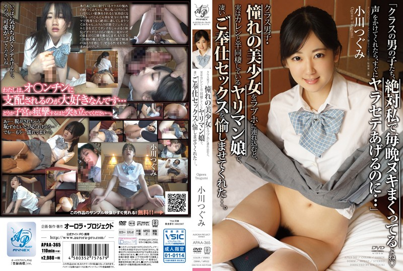 APAA-365 And Bring The Class Men Yearning Girl In Love Hotel, Actually In The Bimbo Daughter You Are Boyfriend And Half Living Together, Me Mase Fun The Great Slave Sex …. Tsugumi Ogawa