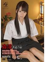 Image APAH-002 Yuki Itano Camp Calligraphy Adultery