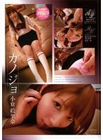 カノジョ APAK-004画像