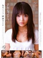 AV女優ノンフィクション 「アカンっ、イクっ。」 APAK-014画像