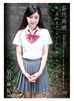 Watch I Was Paranoid I Reproduce, Of ○ High School, I Wanted To Be Raped Like This - Hoshikawa Maki