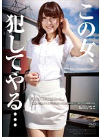 Watch Neat And Clean OL Iioka Kanako Fucked Gouge The Secretarial This Woman, Ill Committed ... To The Lim