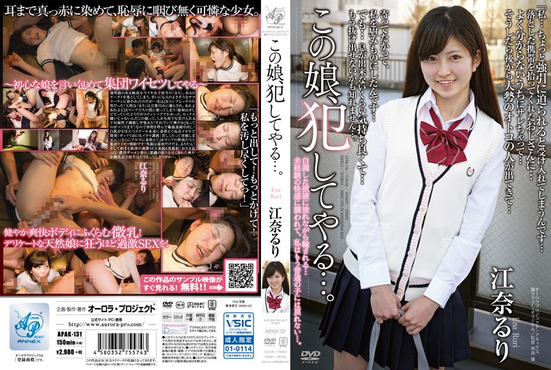 APAK-131 This Daughter, I'll Commit …. Ena Ruri