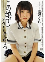 APAK-132 This Daughter, I'll Commit …. Watanabe Sky