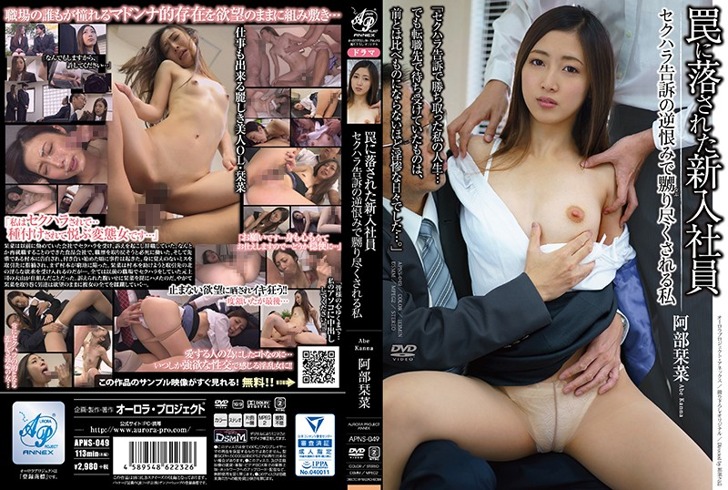APNS-049 I'm Exhausted By The Grudge Against The Sexual Harassment Of A Newly Hired Trap In A Trap I Abe Representative Censored Gangbang JAV Public Uniform
