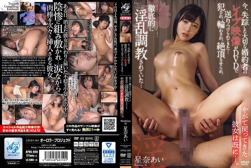 APNS-059 Rape Image Of An Important Fiancee Who Disappeared Now Has Been Sent On DVD ... It Was Fucked, Rounded, Crowned, Thoroughly Nympho-trained ... Ai Aina