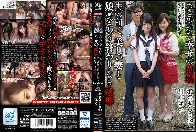 apns-084-collapse-of-modest-happiness-in-front-of-her-husband-attack-a-beautiful-wife-and-daughter-18-endless-insult-sename-kirari-kawakami-yu