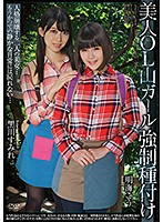 [APNS-100] A Beautiful Office Lady Mountain Woman Gets Forcibly Impregnated Sumire Kurokawa Ko Asumi