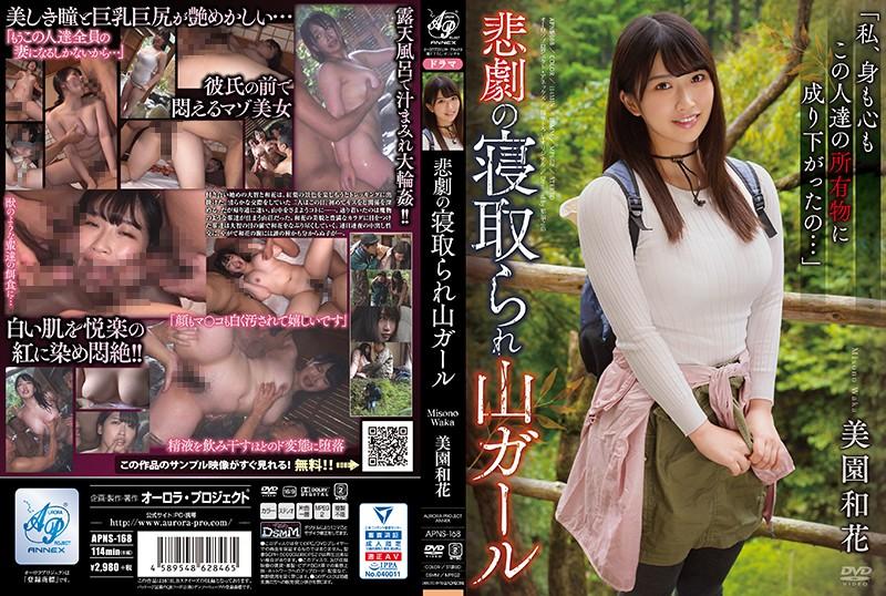 APNS-168 The Tragedy's Cuckold Mountain Girl Waka Misono