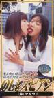 OLレズビアン (株)テルラー (VHS)