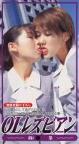 OLレズビアン (株)●榮 (VHS)