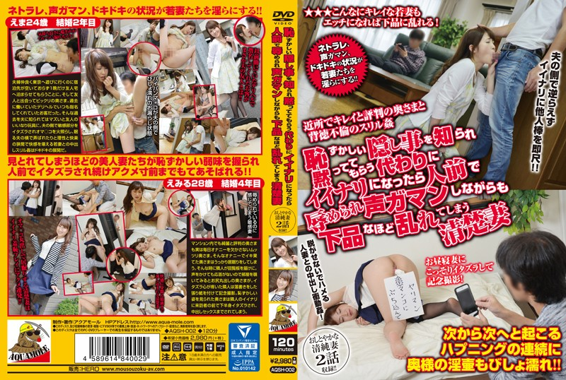 AQSH-002 While Voice Endure Humiliated In Public Once You Become Compliant, Instead Of Get Silent Known The Embarrassing Secret Disturbed About Indecent Neat Wife Emma Mizuki Yukimi Emil