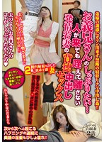 AQSH-004 Sex Pies Immorality Of Estrus Young Wife That Your Brother-in-law's Sucking Want... People Are Not Released