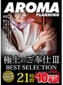 極上のご奉仕III BEST SELECTION