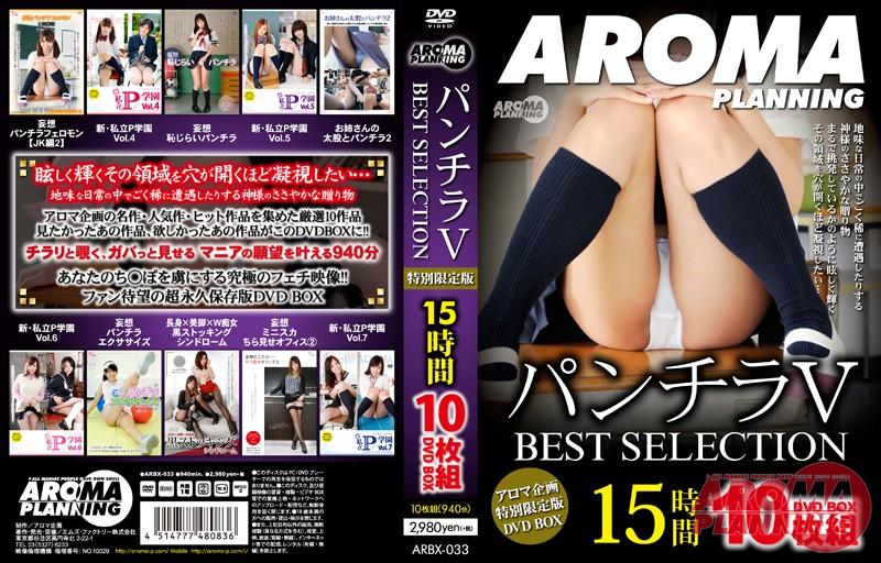 [ARBX-033] パンチラ V BEST SELECTION 藤城杏奈 男祭り 矢沢りょう 笠井貴人
