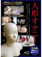 ARM-399 Doll Masturbation Libido Excessive Woman Masturbating ….Partner Was A Doll Of Rubber.-20426