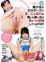 ARM-409 DVD Pretty For Senzuri Is Come To Provocation Confronted Spread Without Generous Between Co ○ And Ass Hole In Eropozu Part4