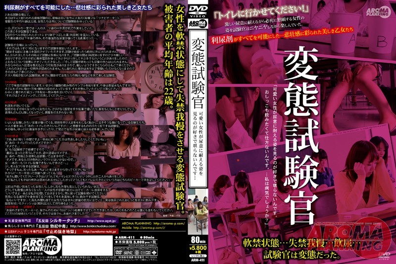 ARM-411 Transformation Examiner Cute Women I Do Not Unbearable I Like To See The Figure To Withstand The Urinary ...