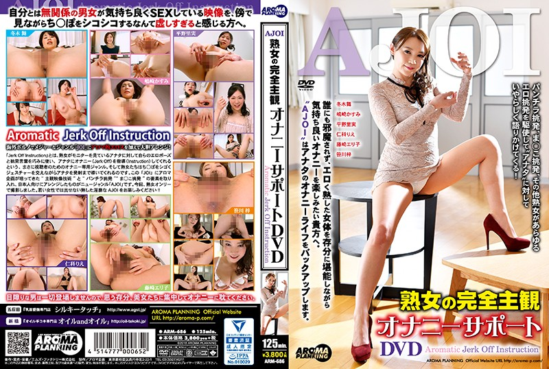 ARM-686 AJOI 熟女の完全主観オナニーサポートDVD Aromatic Jerk Off Instruction