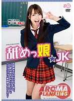 ARMG-254 Namemmusume ★ JK Ayane Harukana