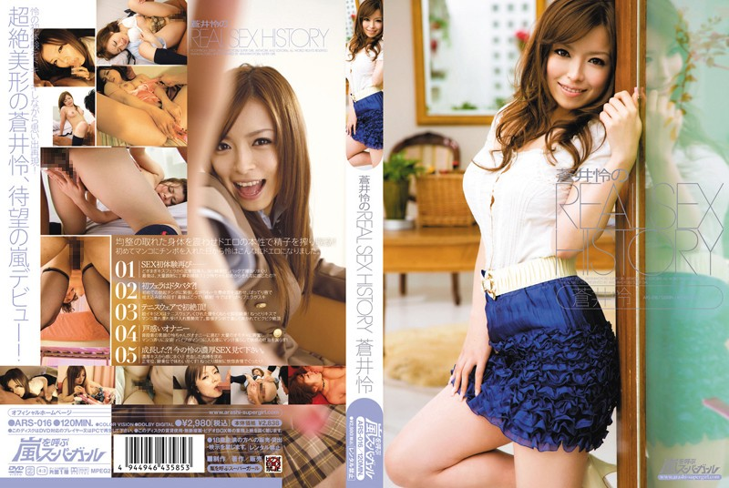 [ARS-016]蒼井怜のREAL SEX HISTORY