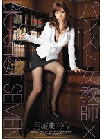 ARS-028 - Or Folded Castle Mon × BIG SHOT SEMEN Female Teacher Pantyhose