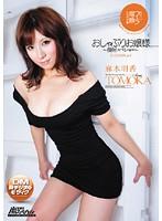 ARS-040 Asagi Sayaka Special ~ Facials ~ Princess Pacifier