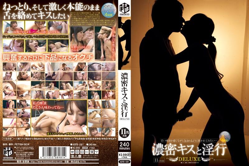 [ASFB-081] 濃密キスと淫行 DELUXE 有村千佳 ayami(赤西涼、まひる) 雨宮琴音 平松恵理香