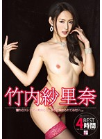 ASFB-100 - Takeuchi ShaRina BEST 4 Hours THE FREE BITCH IS BACK