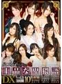 ���Ĥ���ʤ�����ʤ����и� DX 4���� Vol.3