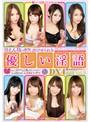 �Ť���˷�Υܥ�����Ӥ�����ͥ������� DX 4���� Vol.3
