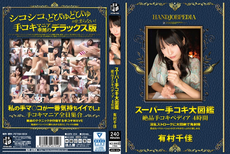 ASFB-254 Super Handjob Encyclopedia Exquisite Hand Kokipedia 4 Hours Chika Arimura