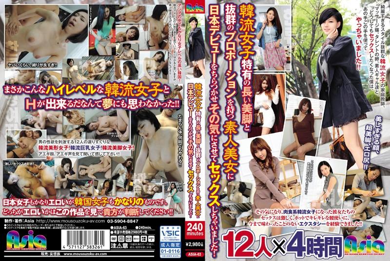 [ASIA-063] 韓流女子特有の長い美脚と抜群のプロポーションを持つ素人美女に日本デビューをちらつかせその気にさせてセックスしちゃいました!12人×4時間 Asia/妄想族