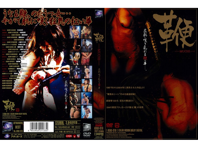 宏岡みらい ATAD-019 Hana Bloom To Soft Fair Skin-MUCHI-whip Whip  Ooishi Hikaru