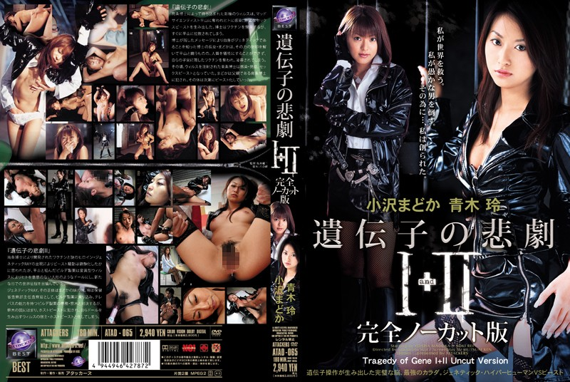 Restraint ATAD-065 1and2 Full Uncut Version Of The Gene Tragedy  Aoki Rei