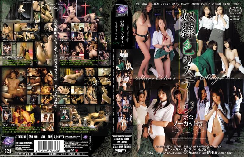 [ATAD-097] 奴隷色のステージ 完全ノーカット版001 友田真希 夢咲ルシア ATAD 純名もも
