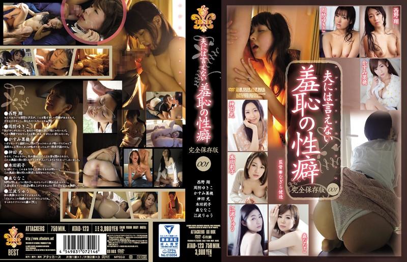 [ATAD-123] 夫には言えない羞恥の性癖 完全保存版 001 西野翔 森ななこ 江波りゅう(RYU)