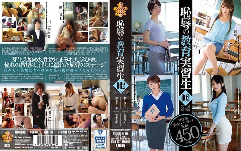 [ATAD-137] 恥辱の教育実習生 完全保存版002 緒川りお 女子大生 強姦 ATAD