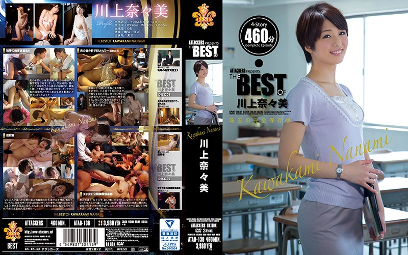 [ATAD-138] ATTACKERS PRESENTS THE BEST OF 川上奈々美 アタッカーズ 女子大生 単体作品