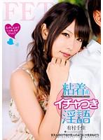 Chika Arimura Dirty Talk With Icha Adhesive System