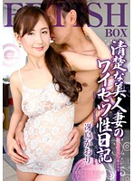 ATFB-183 - Salacity Diary Saejima Smell Of Neat And Clean Beautiful Wife